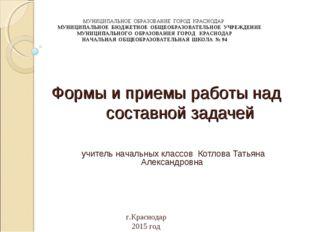 Формы и приемы работы над составной задачей учитель начальных классов Котлов