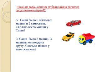 У Саши было 6 легковых машин и 2 самосвала. Сколько всего машин у Саши? У Са