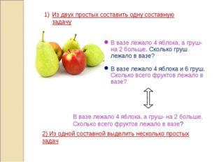 В вазе лежало 4 яблока, а груш- на 2 больше. Сколько груш лежало в вазе? В ва