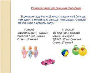 Решение задач различными способами В детском саду было 15 кукол, машин на 8 б