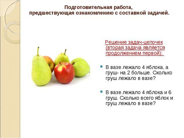 Решение задач-цепочек (вторая задача является продолжением первой): В вазе л...