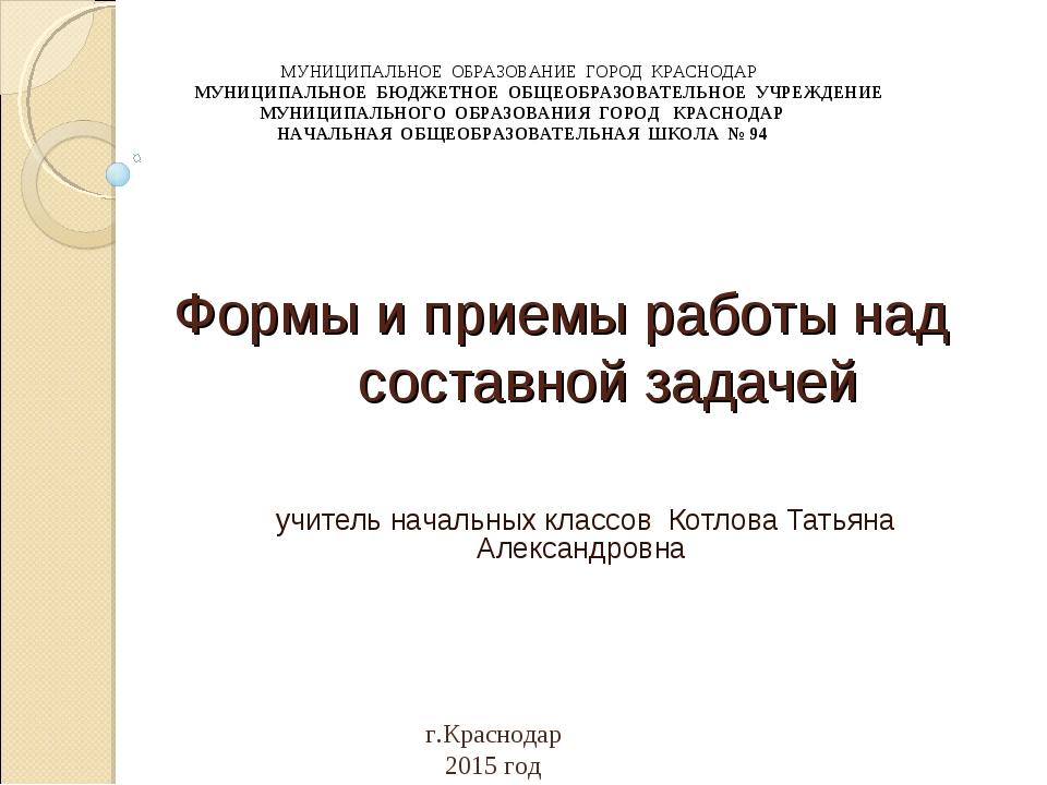 Формы и приемы работы над составной задачей учитель начальных классов Котлов...