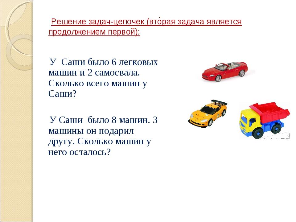 У Саши было 6 легковых машин и 2 самосвала. Сколько всего машин у Саши? У Са...