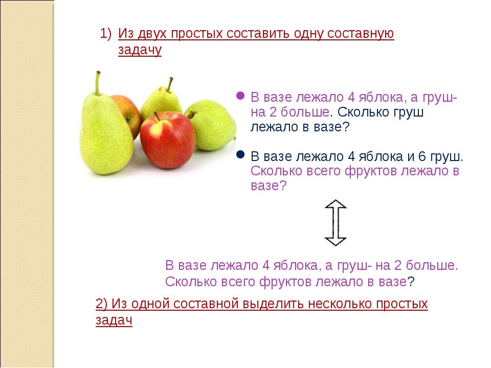 В вазе лежало 4 яблока, а груш- на 2 больше. Сколько груш лежало в вазе? В ва...