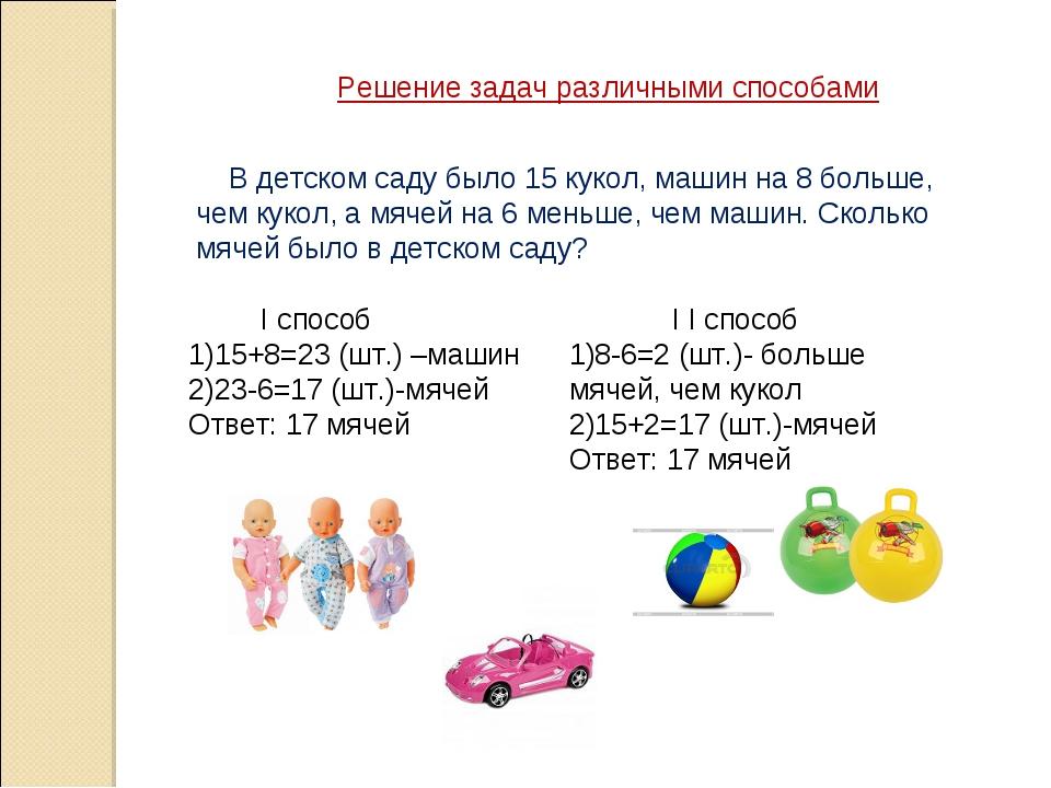 Решение задач различными способами В детском саду было 15 кукол, машин на 8 б...