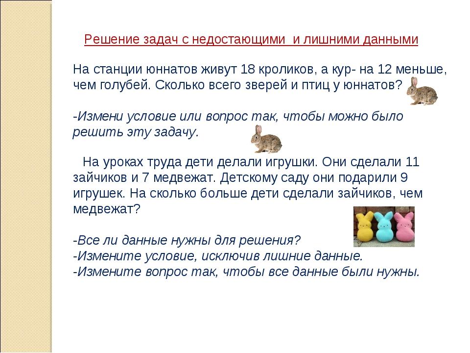 Решение задач с недостающими и лишними данными На станции юннатов живут 18 кр...