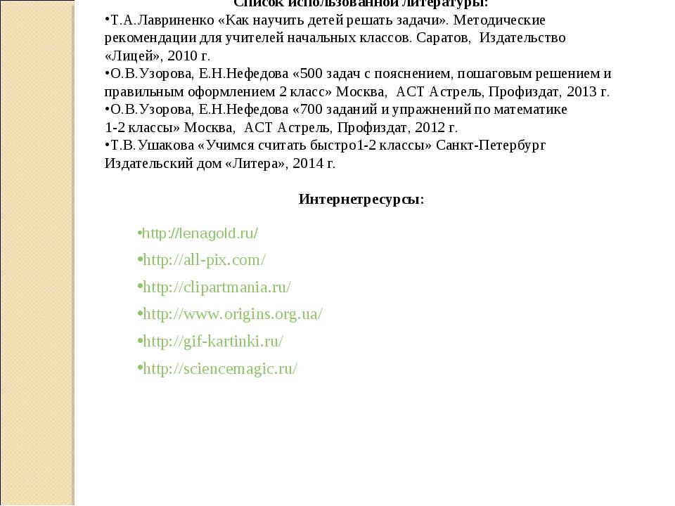 Список использованной литературы: Т.А.Лавриненко «Как научить детей решать за...
