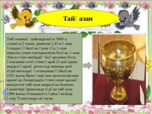 Тайқазан Тайқазанның сыйымдылығы 3000 л, салмағы 2 тонна, диаметрі 2,45 м үлк