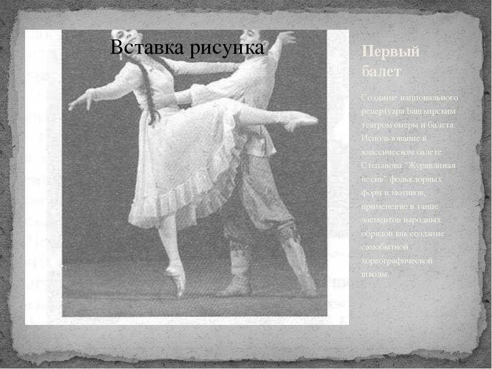 Первый балет Создание национального репертуара Башкирским театром оперы и бал...