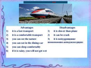 TRAIN Advantages Disadvantages 1) it is a fast transport 2) it is