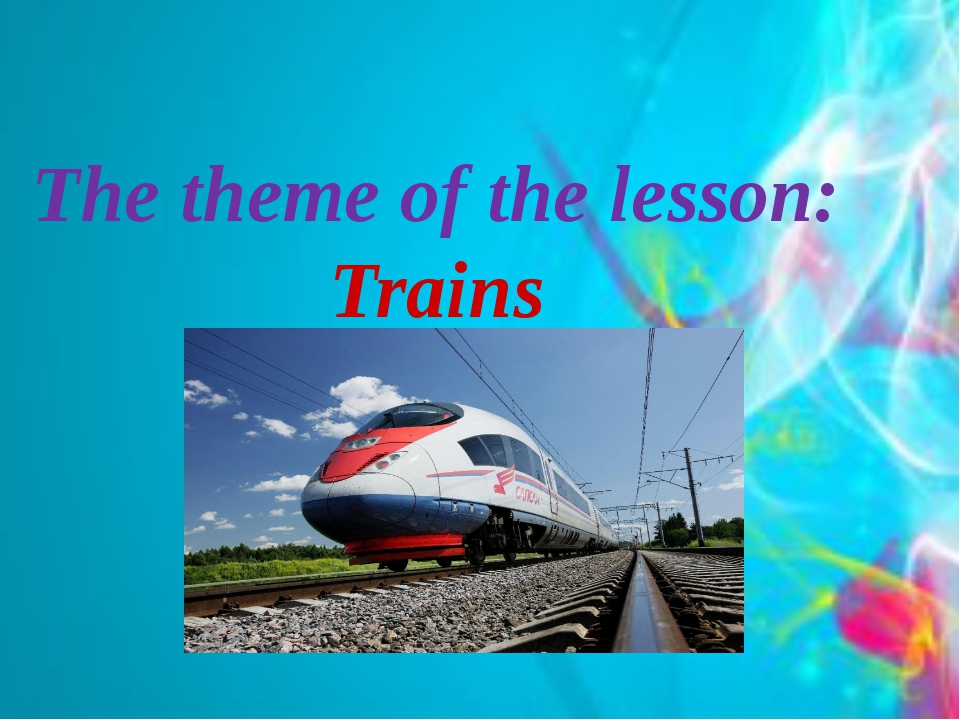 The theme of the lesson: Trains