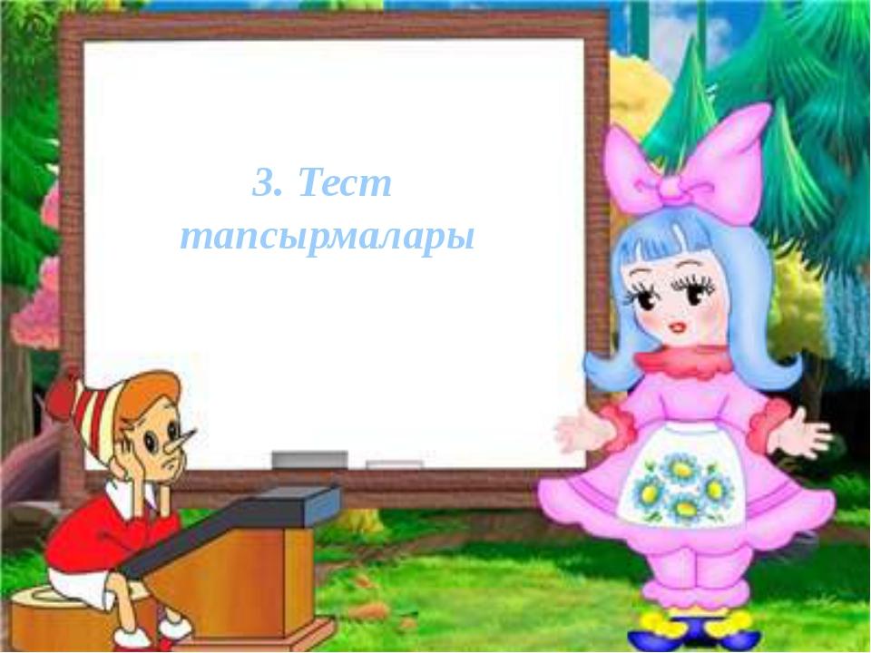 3. Тест тапсырмалары