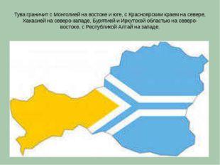 Тува граничит с Монголией на востоке и юге, с Красноярским краем на севере, Х