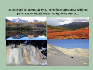 Первозданная природа Тувы, лечебные аржааны, могучие реки, высочайшие горы, з