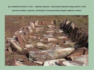 Достопримечательность Тувы - скифские курганы. Уникальный памятник представля