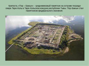 Крепость «Пор – Бажын» - средневековый памятник на острове посреди озера Тере