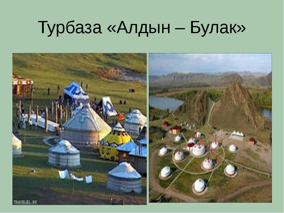 Турбаза «Алдын – Булак»