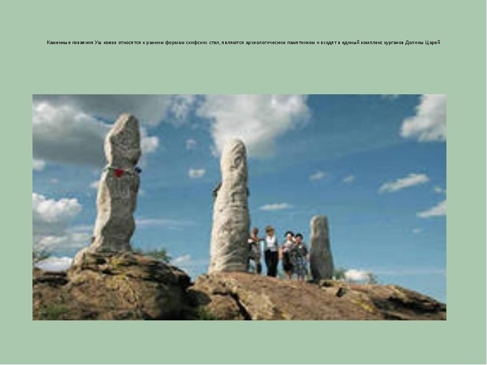 Каменные изваяния Уш кожээ относятся к ранним формам скифских стел, являются...