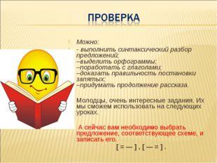 Можно: - выполнить синтаксический разбор предложений; –выделить орфограммы; –