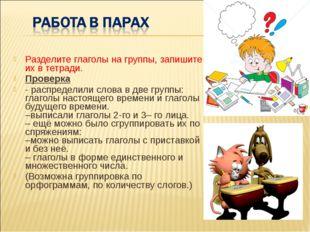 Разделите глаголы на группы, запишите их в тетради. Проверка - распределили с