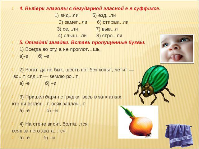 4. Выбери глаголы с безударной гласной е в суффиксе. 1) вид...ли 5) езд...ли...