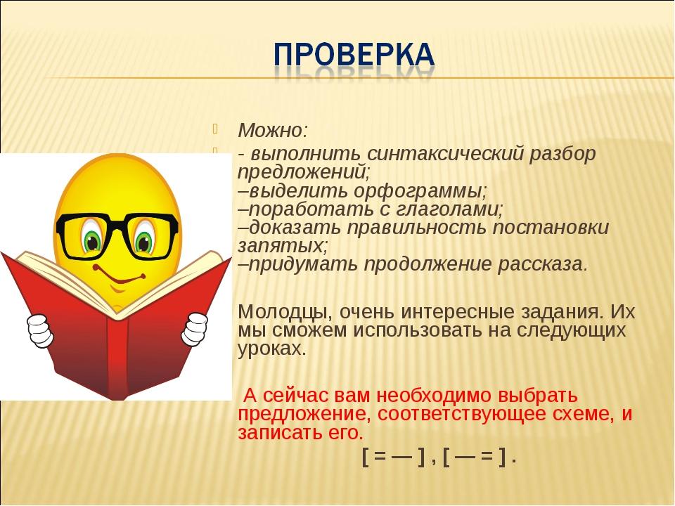 Можно: - выполнить синтаксический разбор предложений; –выделить орфограммы; –...