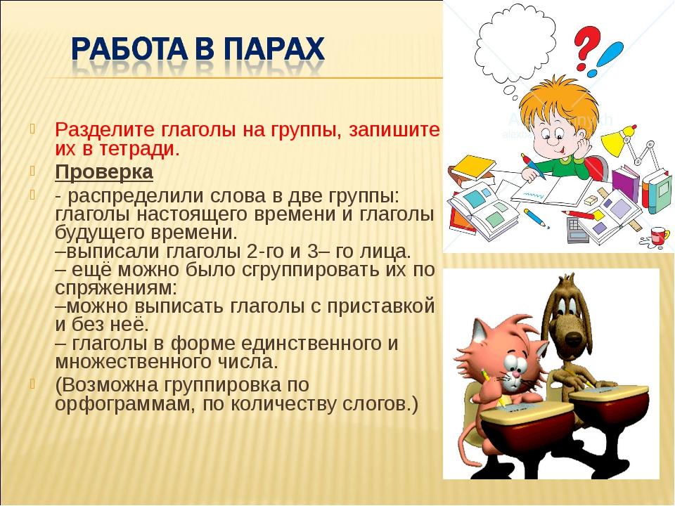 Разделите глаголы на группы, запишите их в тетради. Проверка - распределили с...