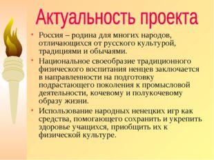 Россия – родина для многих народов, отличающихся от русского культурой, тради