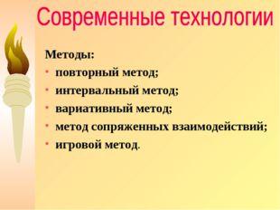Методы: повторный метод; интервальный метод; вариативный метод; метод сопряже