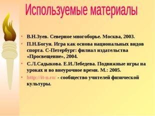 В.Н.Зуев. Северное многоборье. Москва, 2003. П.Н.Богун. Игра как основа нацио