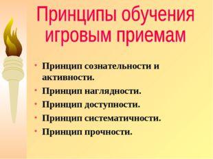 Принцип сознательности и активности. Принцип наглядности. Принцип доступности