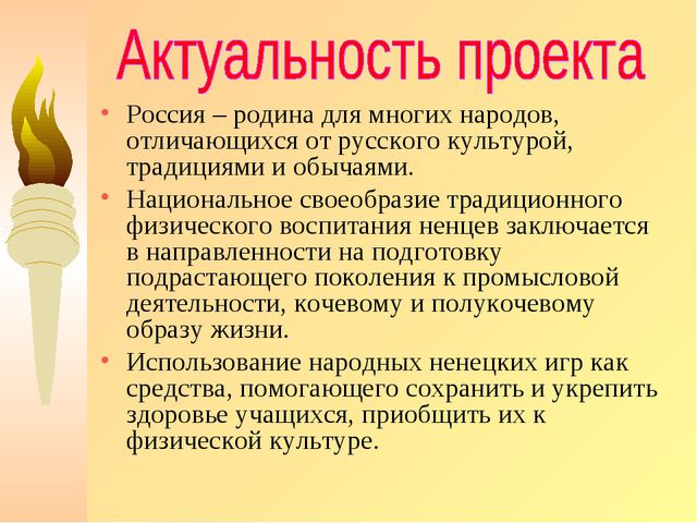 Россия – родина для многих народов, отличающихся от русского культурой, тради...