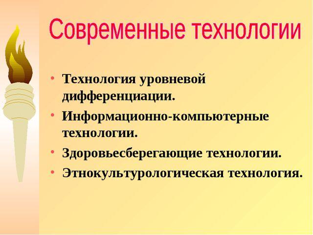 Технология уровневой дифференциации. Информационно-компьютерные технологии. З...