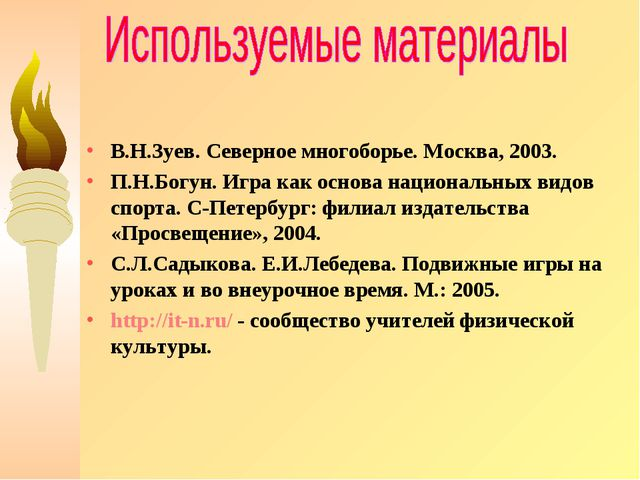 В.Н.Зуев. Северное многоборье. Москва, 2003. П.Н.Богун. Игра как основа нацио...