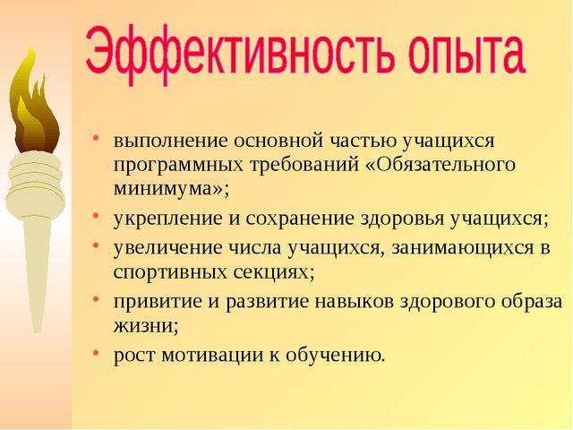 выполнение основной частью учащихся программных требований «Обязательного мин...