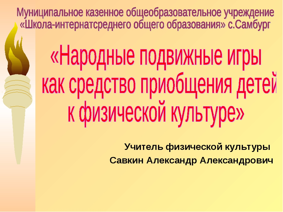 Учитель физической культуры Савкин Александр Александрович