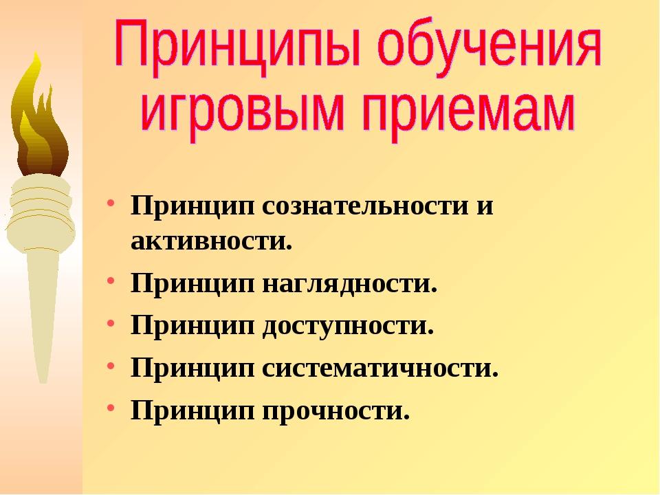 Принцип сознательности и активности. Принцип наглядности. Принцип доступности...