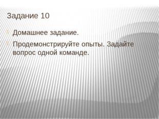 Задание 10 Домашнее задание. Продемонстрируйте опыты. Задайте вопрос одной ко