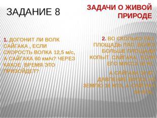 ЗАДАНИЕ 8 ЗАДАЧИ О ЖИВОЙ ПРИРОДЕ 1. ДОГОНИТ ЛИ ВОЛК САЙГАКА , ЕСЛИ СКОРОСТЬ