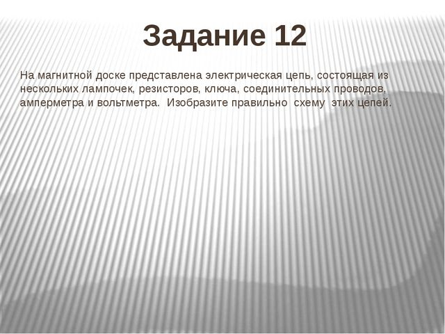 На магнитной доске представлена электрическая цепь, состоящая из нескольких л...