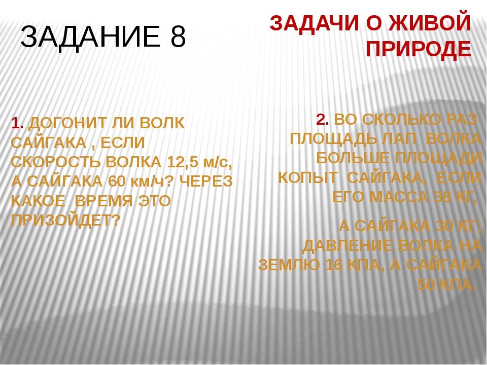 ЗАДАНИЕ 8 ЗАДАЧИ О ЖИВОЙ ПРИРОДЕ 1. ДОГОНИТ ЛИ ВОЛК САЙГАКА , ЕСЛИ СКОРОСТЬ...