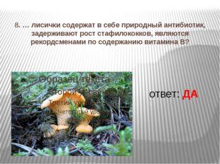 8. … лисички содержат в себе природный антибиотик, задерживают рост стафилок