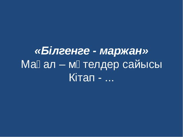 «Білгенге - маржан» Мақал – мәтелдер сайысы Кітап - ...