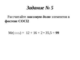 Задание № 5 Рассчитайте массовую долю элементов в фосгене COCl2 Mr(COCl2) = 1