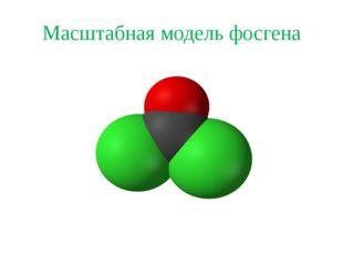Масштабная модель фосгена