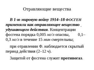 Отравляющие вещества В 1-ю мировую войну 1914–18 ФОСГЕН применяли как отравля