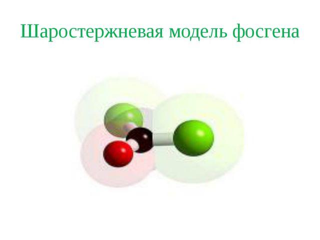 Шаростержневая модель фосгена