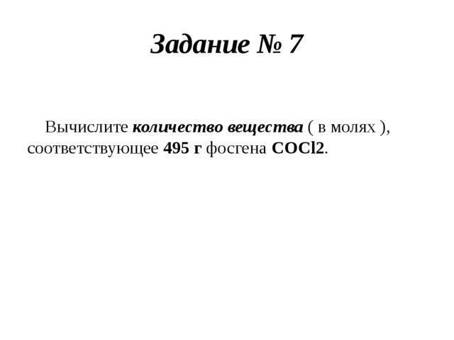 Задание № 7 Вычислите количество вещества ( в молях ), соответствующее 495 г...