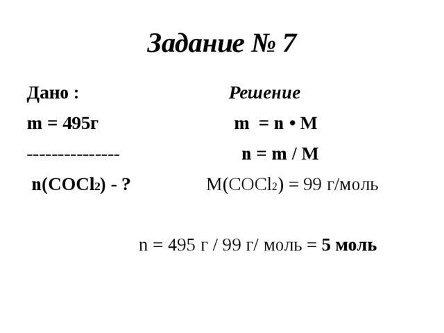 Задание № 7 Дано : Решение m = 495г m = n • M --------------- n = m / M n(COC...