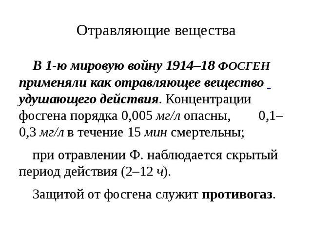 Отравляющие вещества В 1-ю мировую войну 1914–18 ФОСГЕН применяли как отравля...